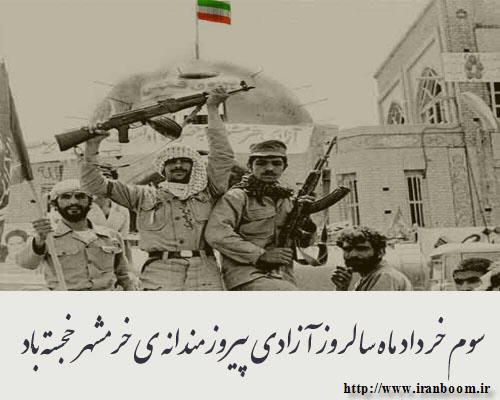 سوم خرداد سالروز آزاد سازی خرمشهر همایون باد