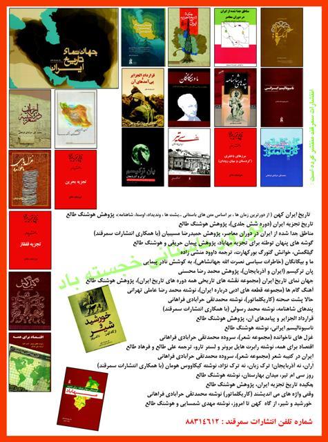 کتابهای نشر سمرقند