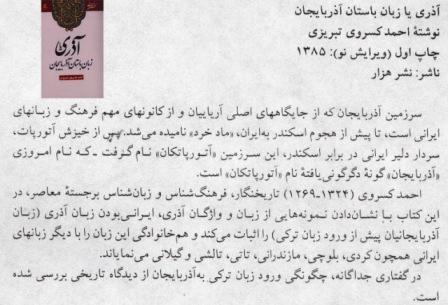 معرفی کتاب آذری یا زبان باستان آذربایجان