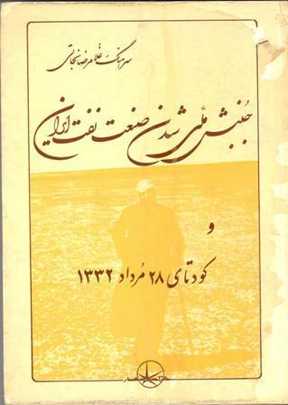 كودتاي 28 امرداد 1332