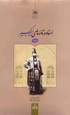 كتاب اسناد و نامههای امیر کبیر منتشر شد