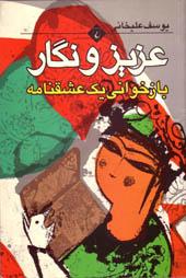 http://www.iranboom.ir/aks-ha/gonagon/8902/3/azizonegar-36.jpg