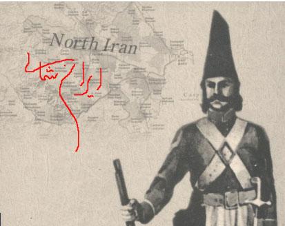 ايران شمالي