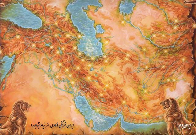 ايران فرهنگي