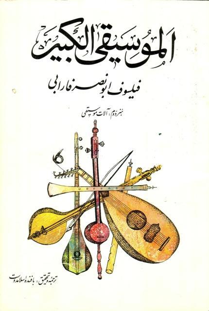 موسیقی کبیر فارابی