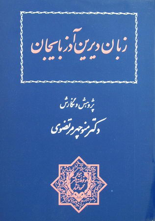 كتاب زبان ديرين آذربايجان نوشتۀ دكتر منوچهر مرتضوي