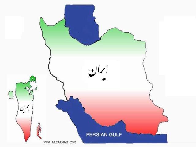 بحرين پاره تن ايران