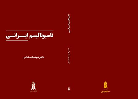 ناسیونالیسم ایرانی