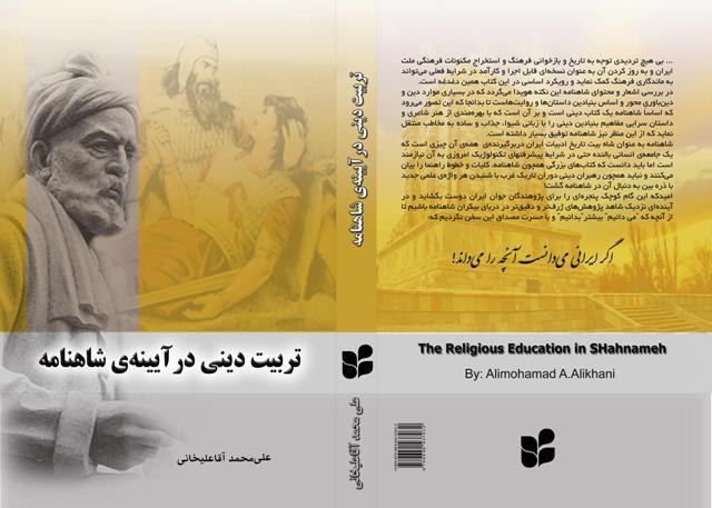معرفی کتاب تربیت دینی در آیینهی شاهنامه