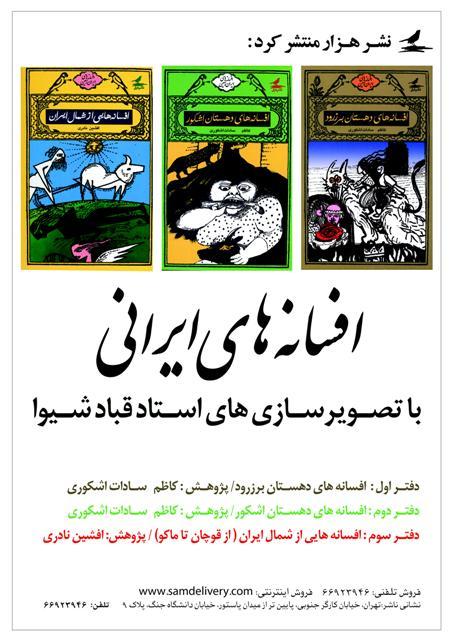 کتاب افسانههای ایرانی انتشارات نشر هزار