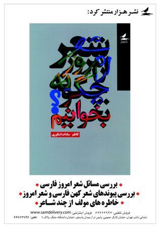 معرفی کتاب آذربایجان و اران(نوشتهی دکتر عنایتالله رضا)