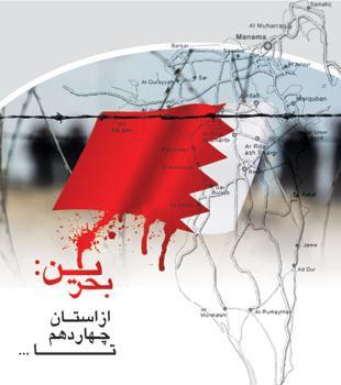 بحرين استان چهاردهم