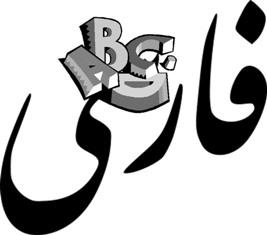 زبان فارسي در خطر است