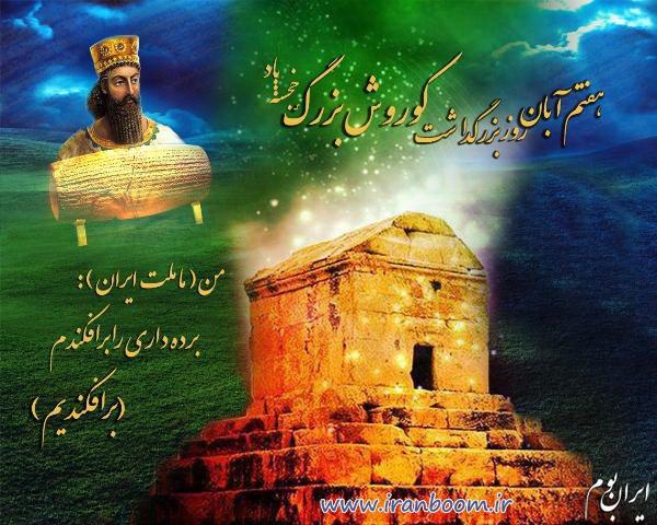 بهمناسبت هفتم آبانماه، روز بزرگداشت کوروش بزرگ (7 آبان 1393) - طرح از مریم السادات موسویان